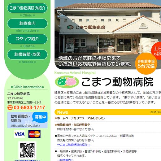 小平市の動物病院 | 施設の口コミ・評判 [エキテン]